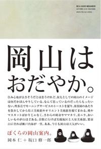 Okayama-1